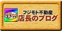店長のブログ.jpg