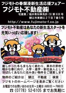 春爛漫2011ちらし.jpg