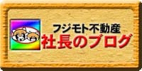 社長のブログ.jpg
