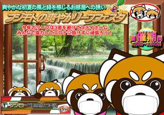 Panda_Child_Leaf2020.jpg