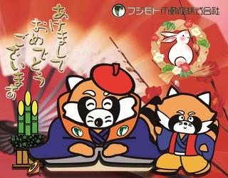 Panda_NewYear.jpg